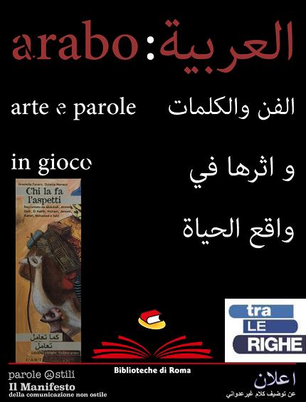 Arabo: arte e parole in gioco | الفن و الكلمات و اثرها في واقع الحياة