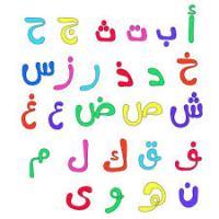 L'arabo per bambini